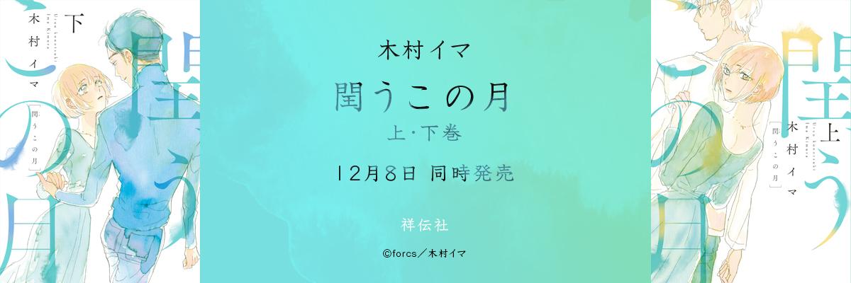 【1200_400】20201208_uruu