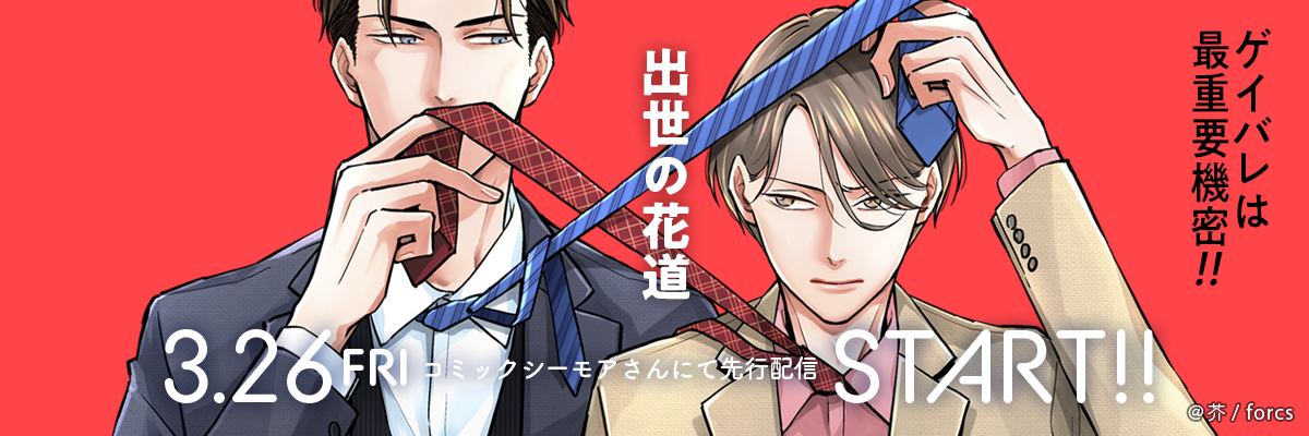 1200_400_syusseno_hanamichi