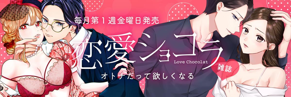 恋愛ショコラ発売中
